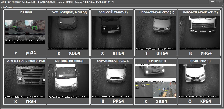 Рисунок 1. Пример отображения зафиксированных транспортных средств на информационной панели (телевизоре высокого разрешения)