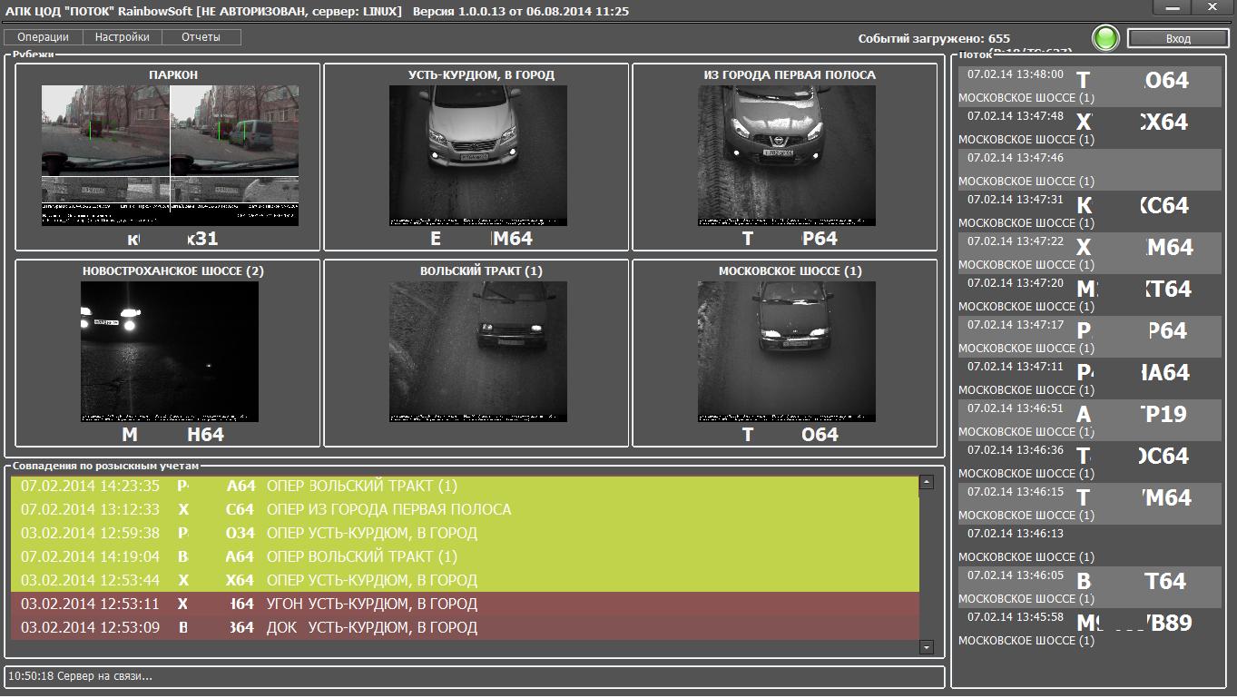 Рисунок 2. Пример отображения зафиксированных транспортных средств на мониторе ПЭВМ